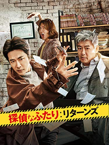 探偵なふたり:リターンズ(字幕版)