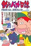 釣りバカ日誌(40) (ビッグコミックス)