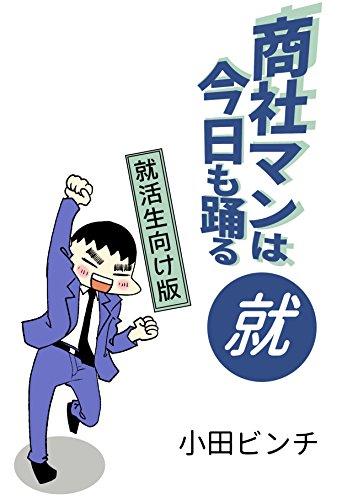 shoushamanhakyoumoodorushuukatsuseimukeban (Japanese Edition)