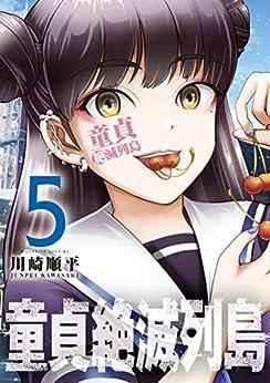 [川崎順平]の童貞絶滅列島(5) (少年マガジンエッジコミックス)