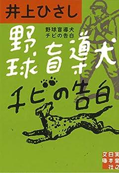 野球盲導犬チビの告白 (実業之日本社文庫)