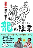 日本一役に立つ! 龍の授業