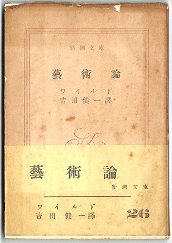 芸術論 (1954年) (新潮文庫)
