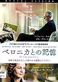ベロニカとの記憶 [DVD] image