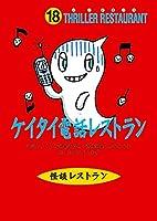 怪談レストラン(18)ケイタイ電話レストラン[図書館版] (怪談レストラン[図書館版])