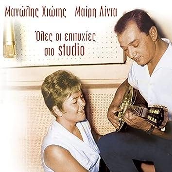 Manolis Chiotis, Mary Linda (Oles Oi Epityhies Sto Studio)