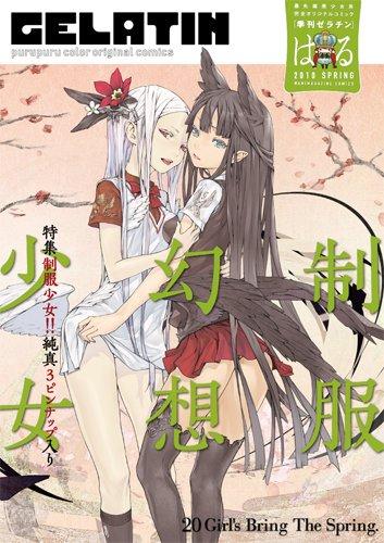 季刊GELATIN2010 はる (ワニマガジンコミックス)の詳細を見る