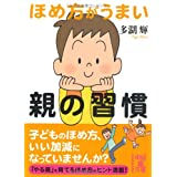 ほめ方がうまい親の習慣 (中経の文庫)