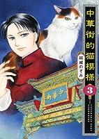 中華街的猫模様 3 (ねこぱんちコミックス)
