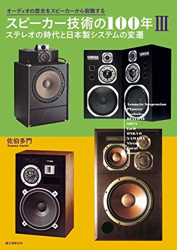 スピーカー技術の100年III ステレオの時代と日本製システムの変遷: オーディオの歴史をスピーカーから俯瞰する