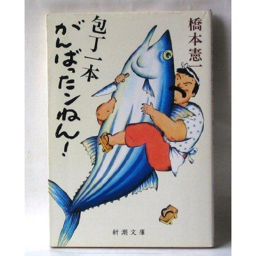 Ninen emissions, did its best single kitchen knife! (Mass Market Paperback) (1989) ISBN: 4101116113 [Japanese Import]
