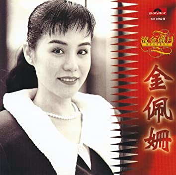 The Best Of Kim Pei Shan