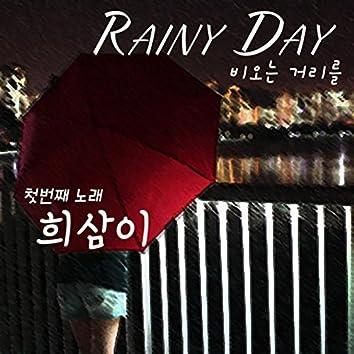 Rainy Day 비오는 거리를