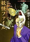 オカルト博士の妖怪ファイル(1) -doc.座敷わらし- (HONKOWAコミックス)