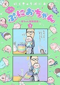 ぷにぷにぷにおちゃん ~赤ちゃん観察日記~ 3巻 表紙画像