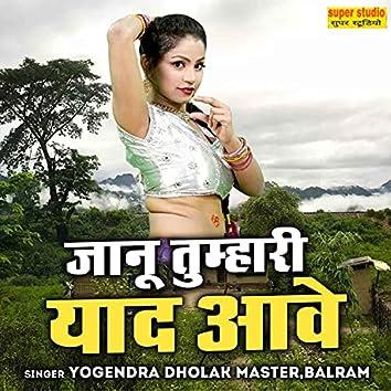 Janu Tumhari Yaad Aawe (Hindi)