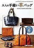大人の手縫い革バッグ ―仕立てにこだわるワンランク上の品― (Step Up Series)