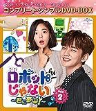 ロボットじゃない~君に夢中!~ BOX2<コンプリート・シンプルDVD-BOX5,0...[DVD]