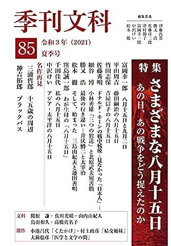 季刊文科85号 特集・さまざまな8月15日