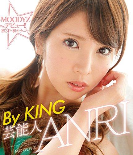 芸能人ANRI By KING