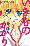 1年5組いきものがかり(1) (なかよしコミックス)