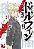 ドルフィン 9 (チャンピオンREDコミックス)