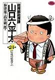 総務部総務課 山口六平太(24) (ビッグコミックス)