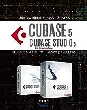 基礎から新機能までまるごとわかるCUBASE5/CUBASE STUDIO5―CUBASE AI/LEユーザー・はじめて使う人にも対応