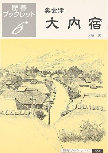 奥会津大内宿 (歴春ブックレット 6)
