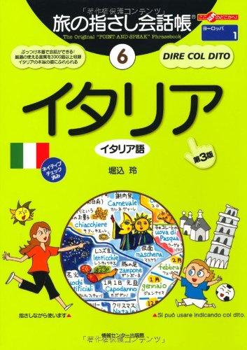 情報センター出版局『旅の指さし会話帳6イタリア 第3版』