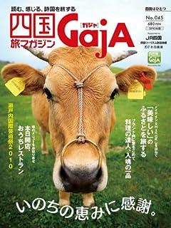 四国旅マガジン GajA(ガジャ) No.45 いのちの恵みに感謝