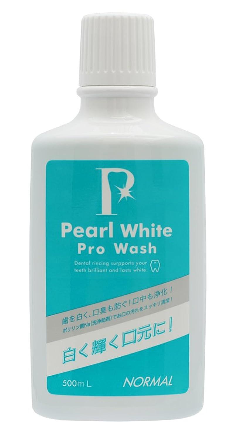 静かに強制傷つけるパール ホワイトプロ ウォッシュ ノーマル(お口にやさしい) 洗口液 マウスウォッシュ