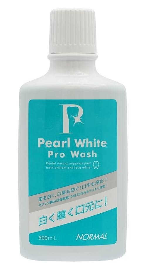 定義ハント国パール ホワイトプロ ウォッシュ ノーマル(お口にやさしい) 洗口液 マウスウォッシュ