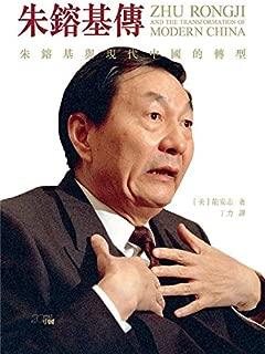 朱鎔基傳--朱鎔基與現代中國的轉型 Zhu Rongji and the Transformation of Modern China