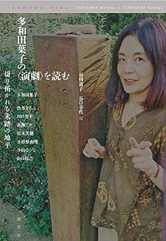 多和田葉子の〈演劇〉を読む ——切り拓かれる未踏の地平