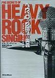 ヘヴィロック唱法の奥義 メタルシンガーのバイブル