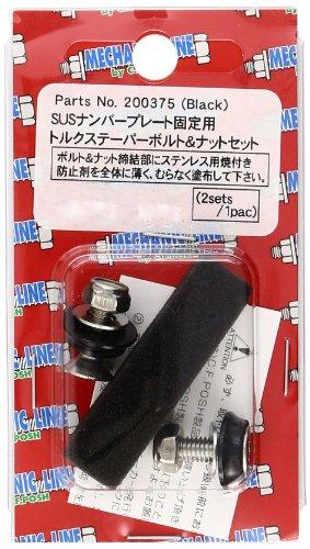 ポッシュ(POSH) ナンバープレート固定用トルクステーパーボルト&ナットセット ステンレス/ブラック 200375