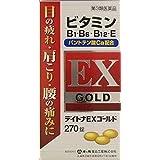 【第3類医薬品】デイトナEXゴールド PB 270錠
