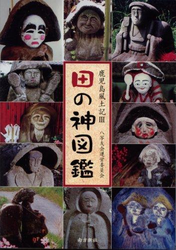 田の神図鑑―鹿児島風土記3