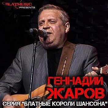 """Серия """"Блатные короли шансона"""" - Геннадий Жаров"""