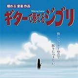 風立ちぬ : ひこうき雲 (Guitar.ver)