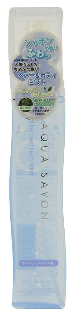 飾る含意周囲アクアシャボン ヘアー&ボディミスト 13 S ウォータリーシャンプーの香り 150mL