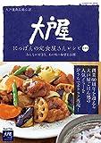 大戸屋 にっぽんの定食屋さんレシピ 最新版 (ヒットムック料理シリーズ)