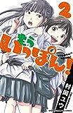 もういっぽん! (2) (少年チャンピオン・コミックス)