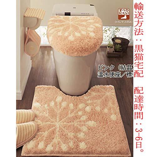 MOGU(JP)トイレ3点セットトイレマット便座カバーU型O型トイレカバート柔らかく暖かいふわふわ防寒吸水速乾すべりにくい洗濯機ピンク