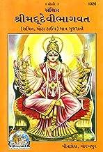 : Srimad Devi Bhagavata Purana (Gujarati)