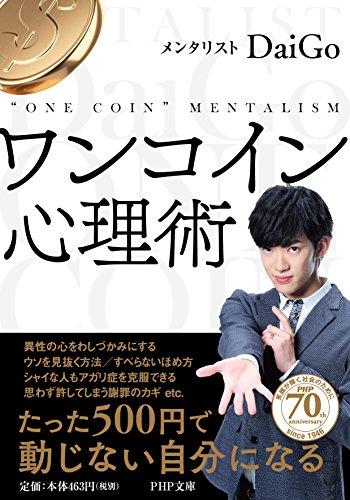 ワンコイン心理術 500円で人のこころをつかむ心理学 (PHP文庫)