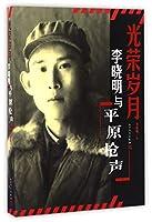 李晓明与《平原枪声》