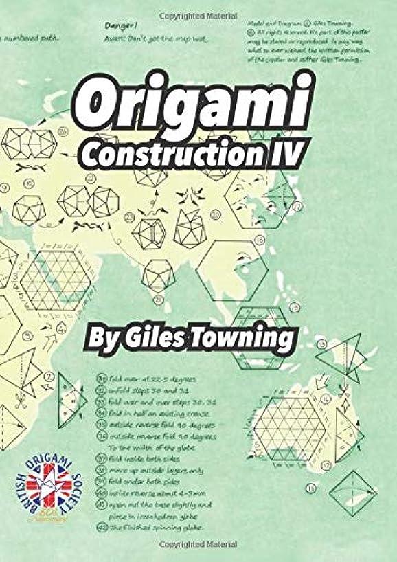 ゴミ箱を空にする同化する誇りOrigami Construction IV