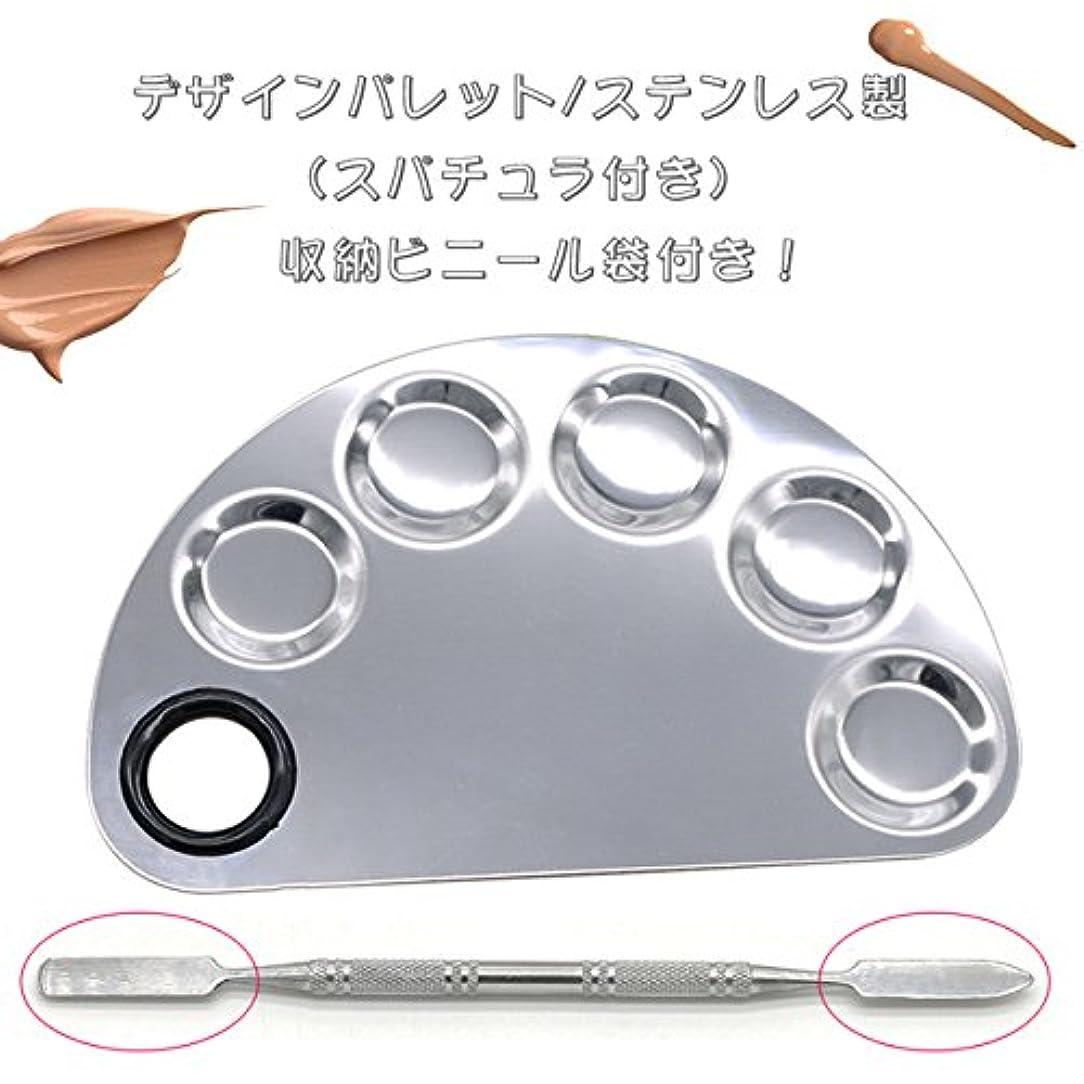 目を覚ますおもちゃますますデザインパレット/ステンレス製(スパチュラ付き)収納ビニール袋付き!HANA-447【メール便OK】